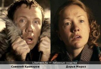 Савелий Крамаров и Дарья Мороз
