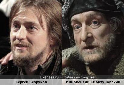 Сергей Безруков и Иннокентий Смоктуновский