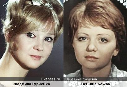 Людмила Гурченко и Татьяна Божок