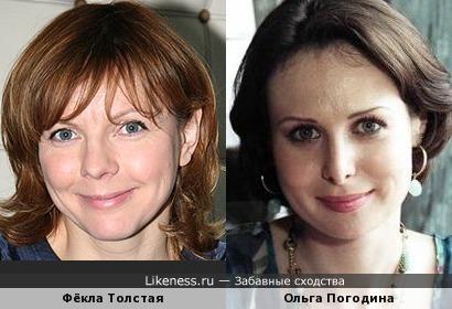 Фёкла Толстая и Ольга Погодина