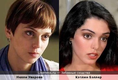 Нелли Уварова и Кэтлин Бэллер