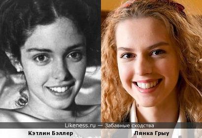 Кэтлин Бэллер и Лянка Грыу