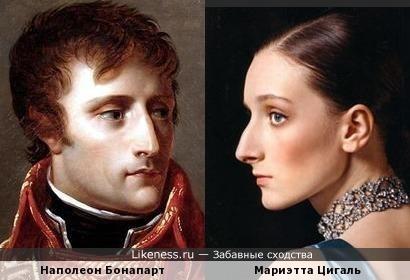 Наполеон Бонапарт и Мариэтта Цигаль