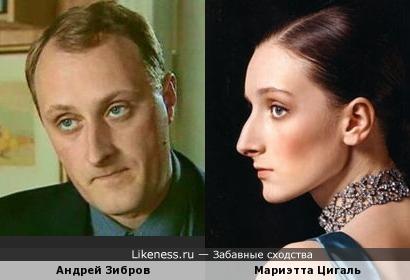 Андрей Зибров и Мариэтта Цигаль