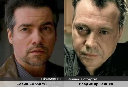 Кевин Корригэн и Владимир Зайцев