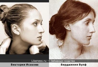 Виктория Исакова и Вирджиния Вулф