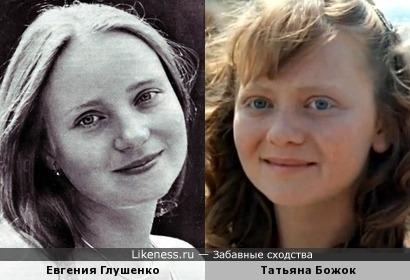 Евгения Глушенко и Татьяна Божок
