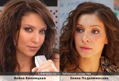 Алёна винницкая и елена подкаминская