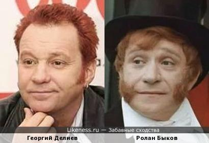Георгий Делиев и Ролан Быков