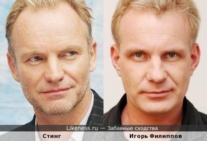 Стинг и Игорь Филиппов