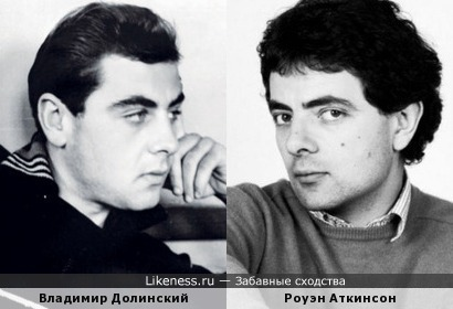 Владимир Долинский и Роуэн Аткинсон
