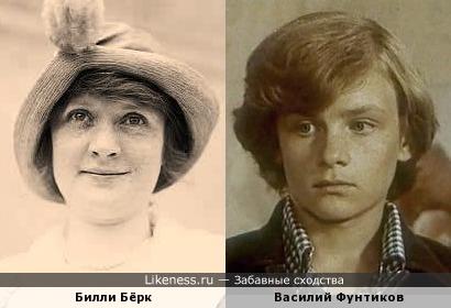 Билли Бёрк и Василий Фунтиков