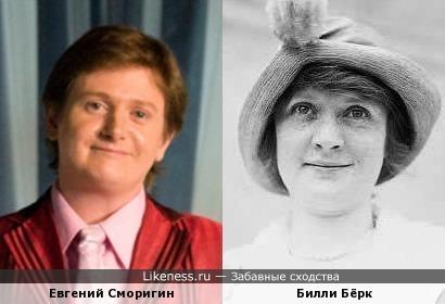 Евгений Сморигин и Билли Бёрк