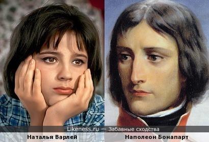 Наталья Варлей и Наполеон Бонапарт