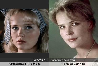 Александра Яковлева и Тамара Сёмина