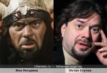 Ион Унгуряну и Остап Ступка