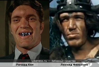 Ричард Кил и Леонид Филаткин
