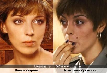 Нелли Уварова и Кристина Кузьмина