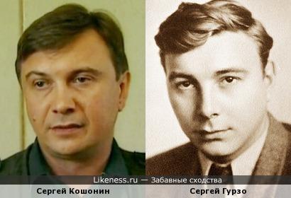 Сергей Кошонин и Сергей Гурзо