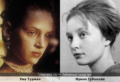 Ума Турман и Ирина Губанова