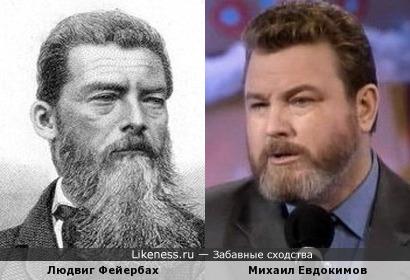 Людвиг Фейербах и Михаил Евдокимов
