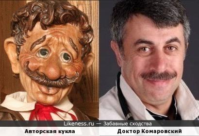 Авторская кукла напомнила доктора Комаровского