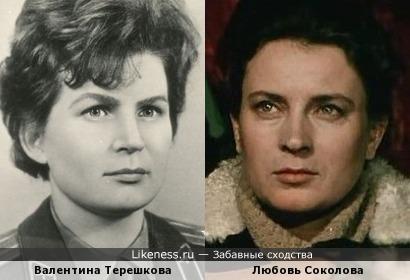 Валентина Терешкова и Любовь Соколова