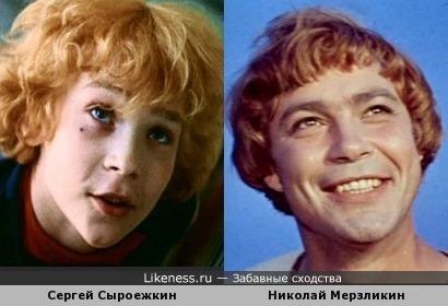 Сергей Сыроежкин (Юрий Торсуев) и Николай Мерзликин