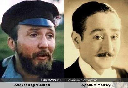 Александр Числов и Адольф Менжу
