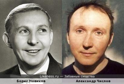 Борис Новиков и Александр Числов