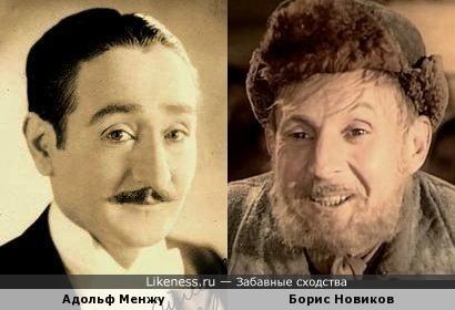 Адольф Менжу и Борис Новиков