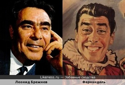 Леонид Брежнев и Фернандель
