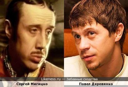 Сергей Мигицко и Павел Деревянко