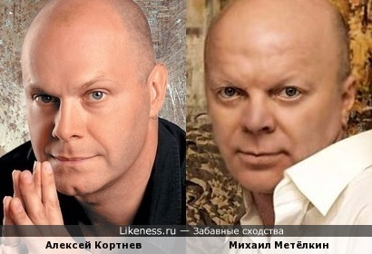 Алексей Кортнев и Михаил Метёлкин
