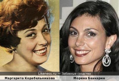 Маргарита Корабельникова и Морена Баккарин