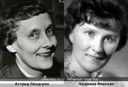 Астрид Линдгрен и Людмила Иванова