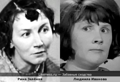 Рина Зелёная и Людмила Иванова