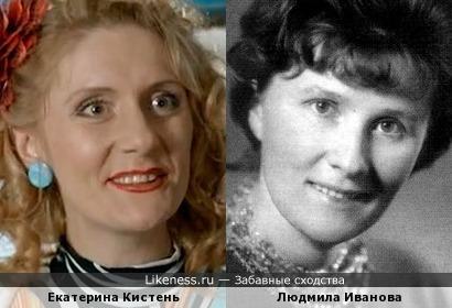 Екатерина Кистень и Людмила Иванова