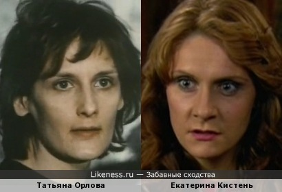 Татьяна Орлова и Екатерина Кистень