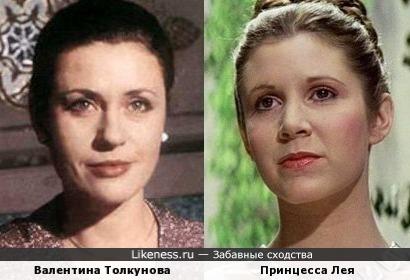 Валентина Толкунова и Принцесса Лея