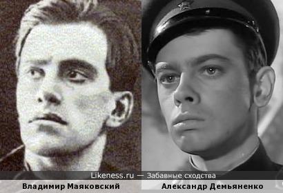 Владимир Маяковский и Александр Демьяненко