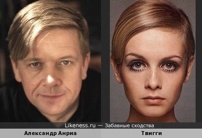 Александр Анриа и Твигги