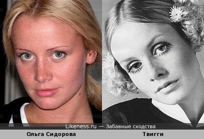 Ольга Сидорова и Твигги