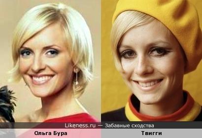 Ольга Бура и Твигги