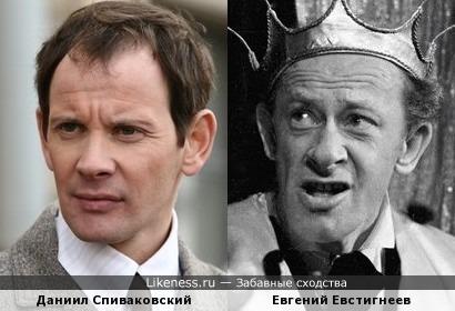 Даниил Спиваковский и Евгений Евстигнеев