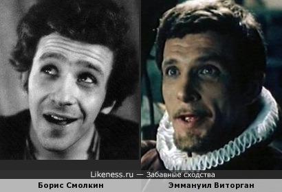 Борис Смолкин и Эммануил Виторган