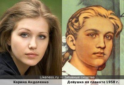 Карина Андоленко на плакате 1958 г.(художник Н. Коссов)
