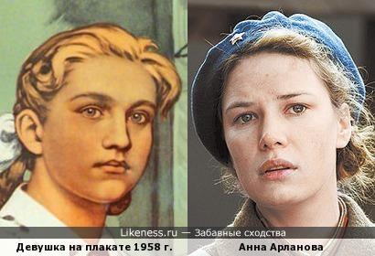 Анна Арланова на плакате 1958 г.(художник Н. Коссов)