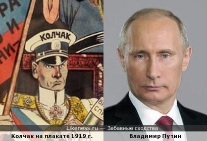Колчак на плакате 1919 г. (художник В. Денисов) и Владимир Путин