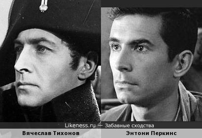 Вячеслав Тихонов и Энтони Перкинс